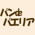 パエリアの宅配/パンdeパエリア・森山ピザ